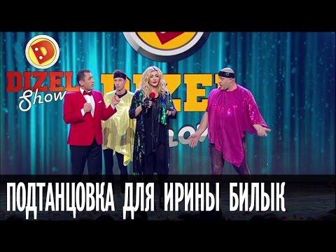 Дизель Шоу на подтанцовке у Ирины Билык – Дизель Шоу – новогодний выпуск, 31.12 (видео)