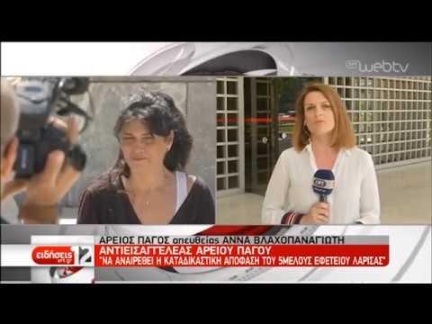 Αντιεισαγγελέας Αρείου Πάγου: «Να κηρυχθεί αθώα η σχολική καθαρίστρια» | 16/05/2019 | ΕΡΤ