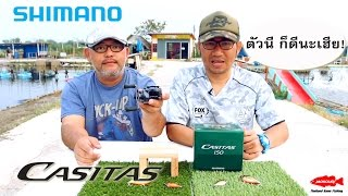 Video Dr Reel: แกะ Shimano Casitas อยากรู้ ราคาแค่นี้ได้อย่างไร MP3, 3GP, MP4, WEBM, AVI, FLV Februari 2019