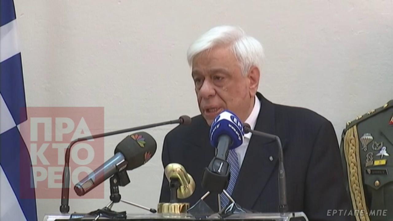 Πρ. Παυλόπουλος: Όχι στην Ευρώπη των πολλών ταχυτήτων