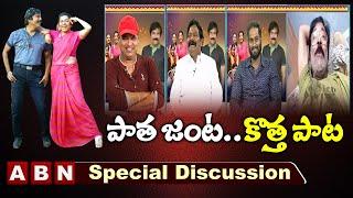 పాత జంట..కొత్త పాట    Special Discussion   Suhasini & Bhanu Chander Sankranthi Special Song