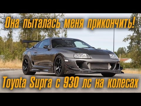 Она пыталась меня прикончить - Toyota Supra с 930 л.с. на колёсах! [BMIRussian] (видео)