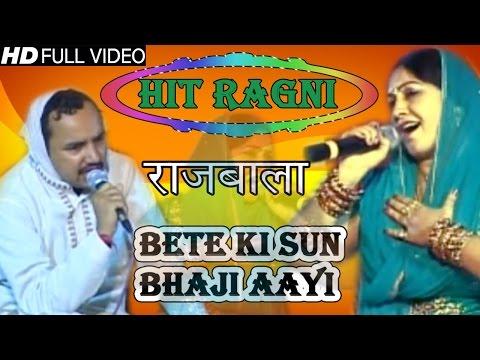 Video Rajbala Hit Ragni | Bete Ki Sun Bhaji Aayi | Full HD Video | NDJ Music download in MP3, 3GP, MP4, WEBM, AVI, FLV January 2017