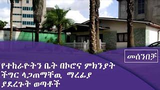 የወጣቶቹ የበጎነት ተሞክሮ በመሰንበቻ ፕሮግራም Fm Addise 97.1