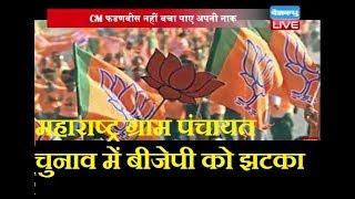 महाराष्ट्र ग्राम पंचायत चुनाव में बीजेपी को झटका |Maharashtra Gram Panchayat Election Results