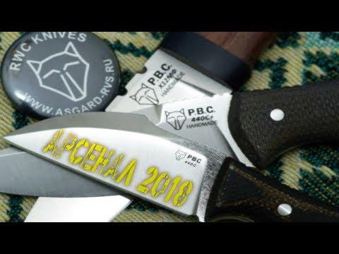 Выставка ножей АРСЕНАЛ 2018 - Стенд ножей Р.В.С / Видео обзор выставки Sekira Sochi