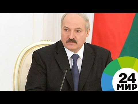 Не выполнили поручения: Лукашенко уволил глав минстроя и минпрома - МИР 24 - DomaVideo.Ru