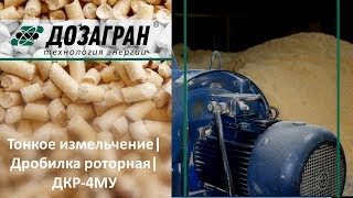 Видео Дробилки роторные молотковые для получения переизмельченого опила с пневматической загруз, ДКР-М