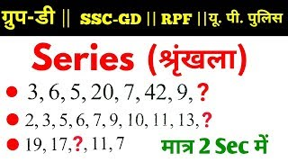 Reasoning short tricks | Series (श्रृंखला) | For #Railway, SSC GD, RPF, UP POLICE, VDO & all exams
