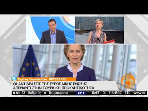 Τουρκική Προκλητικότητα   Οι αντιδράσεις της Ε.Ε   12/08/2020   ΕΡΤ