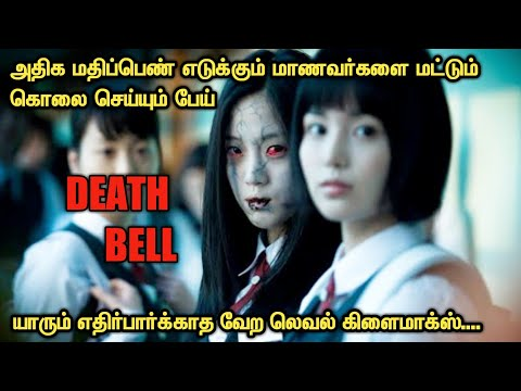 Death Bell | Explained In Tamil | Tamil Voice Over | Tamil Dubbed Movies |
