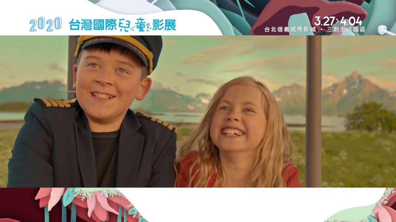 2020 台灣國際兒童影展 總精華