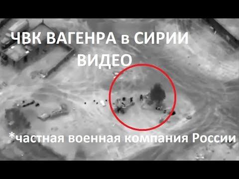 ЧВК ВАГНЕРА в Сирии Видео последние Новости (видео)