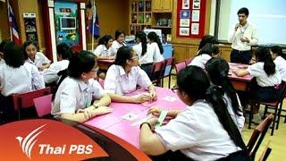 จิ๊กซอว์ประเทศไทย - การศึกษา พลเมือง และประชาธิปไตย