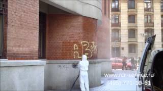 Очистка фасада здания от граффити