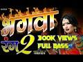 Mujhe Chad Gaya Bhagwan Rang Rang DJ remix