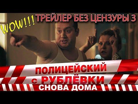 Полицейский с Рублёвки. Третий трейлер без цензуры!