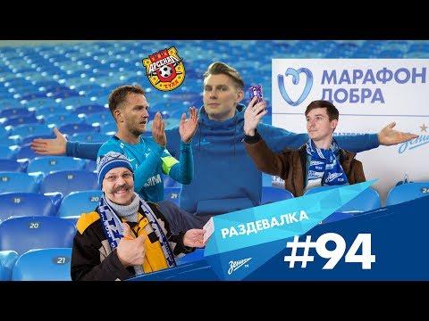 «Раздевалка» на «Зенит-ТВ»: выпуск №94