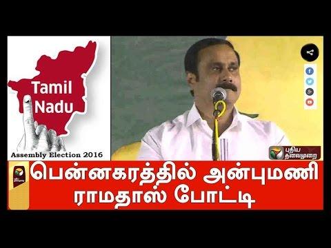 TN-Election-2016-Anbumani-Ramadoss-Contest-in-Pennagaram-Constituency