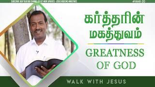 """ Walk with JESUS "" -Psalm 147:5- Bro.Mohan C.Lazarus #bibledevotion #Greatness #God #Mar20  #GNBN"