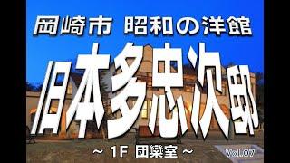 旧本多忠次邸 Vol.7 【 1F  団欒室】