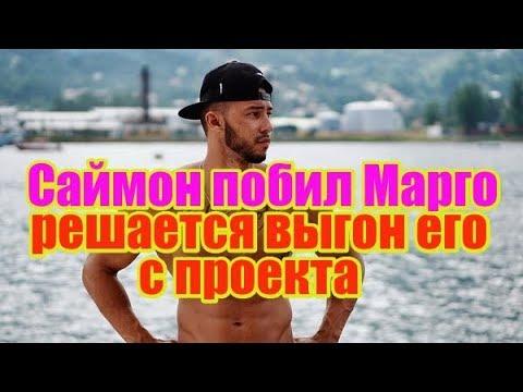 Саймон побил Марго. Пребывание Марданшина на проекте под вопросом - DomaVideo.Ru
