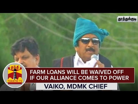 Farm-Loans-will-be-waived-off-If-DMDK-PWF-TMC-Alliance-comes-to-Power--Vaiko--Thanthi-TV