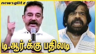 Video T.R.роХрпНроХрпБ рокродро┐ро▓роЯро┐ родроирпНрод роХрооро▓рпН : Kamal Hassan Reply To T.Rajendar And Minister jayakumar | Maiam MP3, 3GP, MP4, WEBM, AVI, FLV Oktober 2018