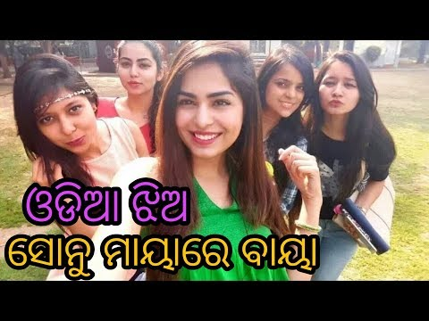 Video ODIA SONU SONG ମାୟାରେ ବାୟା Comedy oriya version || Khanti Berhampuriya, Sambalpuri style  Odia khati download in MP3, 3GP, MP4, WEBM, AVI, FLV January 2017