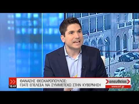 Ο Θανάσης Θεοχαρόπουλος στην ΕΡΤ | 08/05/19