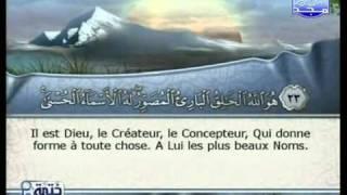 Le coran traduit en français parte 28   فارس عباد  الجزء