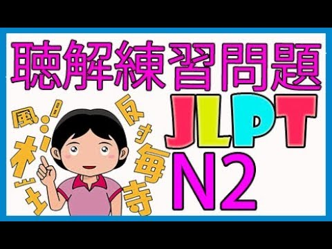 Frases cortas - Listening JLPT N2-003-kanji - Chokai N2 - JLPT N2 escucha N2聴解/noken