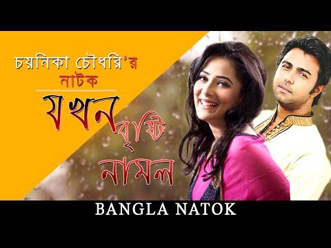 Jakhon Brishti Elo   Bangla Natok   Chayanika Chowdhury   Tauquir Ahmed, Aupee Karim