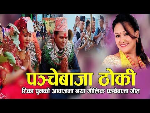 (पञ्चेबाजा ठाेकी || New Nepali Panchebaja 2075, 2018 || Tika Pun & Guruprasad Adhikari - Duration: 19 minutes.)