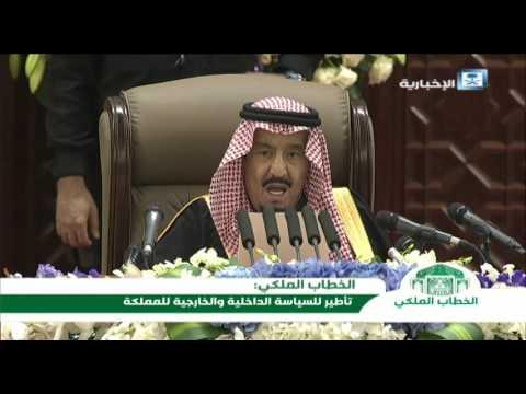 #فيديو :: كلمة #خادم_الحرمين_الشريفين في #مجلس_الشورى