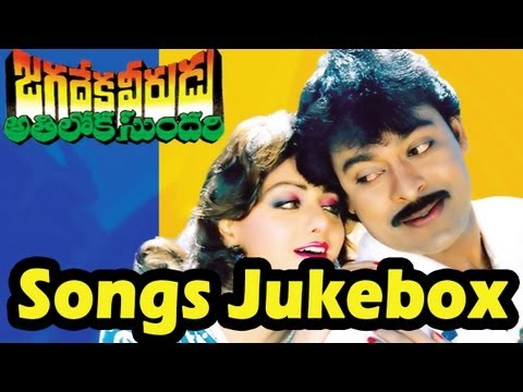 Jagadeka Veerudu Athiloka Sundari Telugu Movie Songs Jukebox || Chiranjeevi, Sridevi