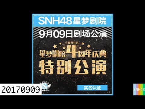 20170909 SNH48 Team SⅡ 剧场四周年特别公演