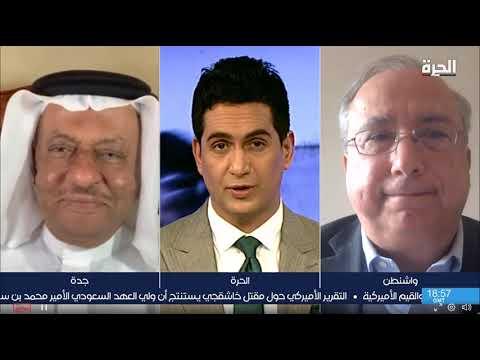 مشاركة د.محمد الصبان بقناة الحرة حول عملة بيتكوين والعملات الرقمية الاخرى والتسرع لفرض ضرائب عليها