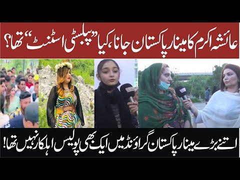 عائشہ اکرم کا مینارپاکستان جاناکیا پبلسٹی سٹنٹ تھا