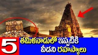 Video తమిళనాడులో ఇప్పటికి వీడని 5 రహస్యాలు || Mysteroies 5 Temples in Tamil Nadu || SumanTV MP3, 3GP, MP4, WEBM, AVI, FLV Desember 2018