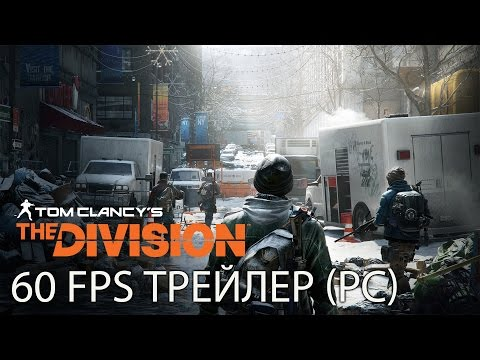 Tom Clancy's The Division — 60 FPS Трейлер