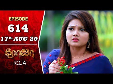 ROJA Serial | Episode 614 | 17th Aug 2020 | Priyanka | SibbuSuryan | SunTV Serial |Saregama TVShows