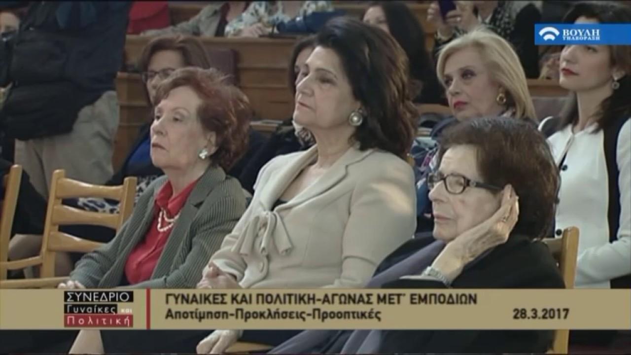 """Συνέδριο """" Γυναίκες και Πολιτική-Αγώνας μετ' εμποδίων""""  (28/03/2017)"""