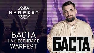 WARFEST: хедлайнер фестиваля — Баста!