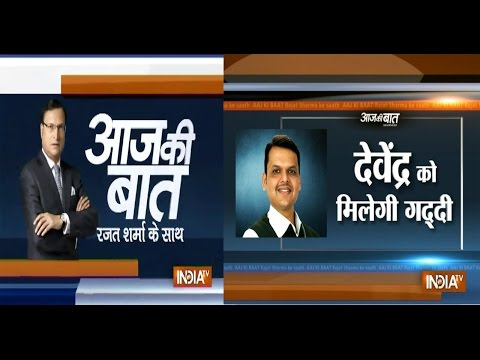 Aaj Ki baat with Rajat Sharma October 24  2014: Devendra Fadnavis likely to be CM next wee 24 October 2014 11 PM