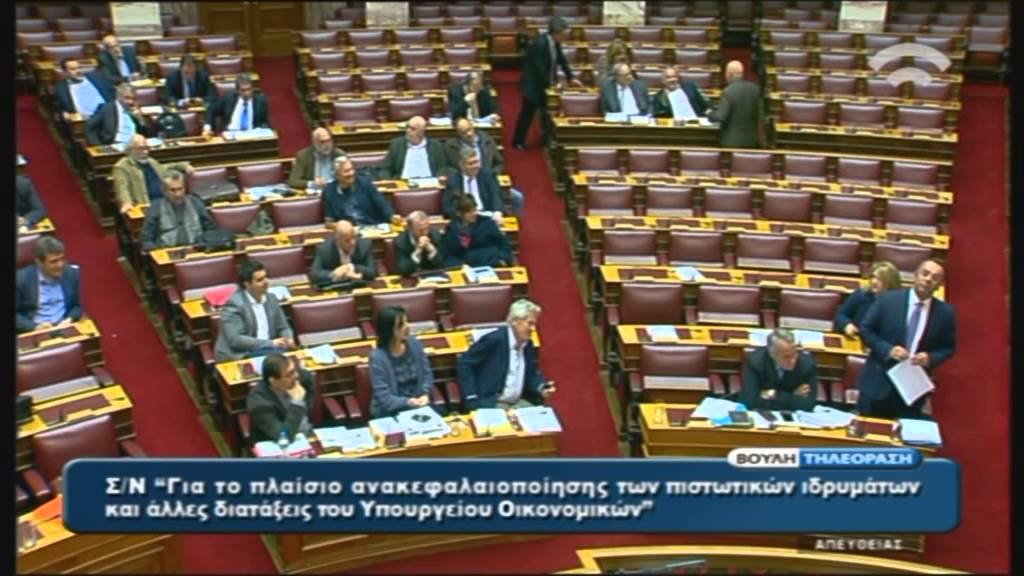 Παρέμβαση Χρ.Σταϊκούρα (Εισ. Ν.Δ.) στη συζήτηση για την ανακεφαλαιοποίηση των τραπεζών  (31/10/2015)