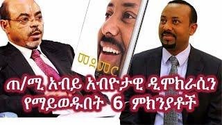 Ethiopia: ዶ/ር አብይ አብዮታዊ ዴሞክራሲን ማይወዱበት 6 ምክንያቶች | Abiy Ahmed | Melese Zenawi