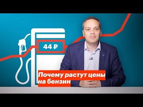 Почему растут цены на бензин - DomaVideo.Ru