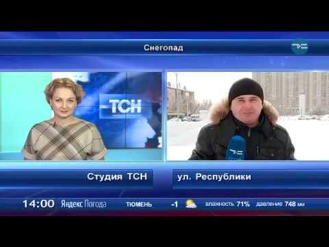 Снегопад в Тюмени. Включение (видео)
