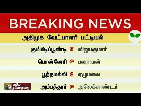 AIADMK-releases-first-list-of-candidates-for-Tamil-Nadu-assembly-elections--2